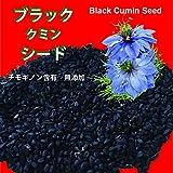 チモキノン含有 ブラックシード80g 送料無料(郵便扱) ブラッククミンシードとも呼びます
