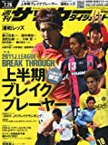 サッカーダイジェスト 2011年 7/26号 [雑誌]