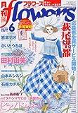 月刊 flowers (フラワーズ) 2010年 06月号 [雑誌]