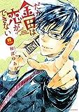 だから金田は恋ができない 分冊版(8) (ARIAコミックス)
