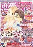 恋愛天国 (パラダイス) 2012年 09月号 [雑誌]