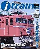 j train (ジェイ・トレイン) 2015年1月号