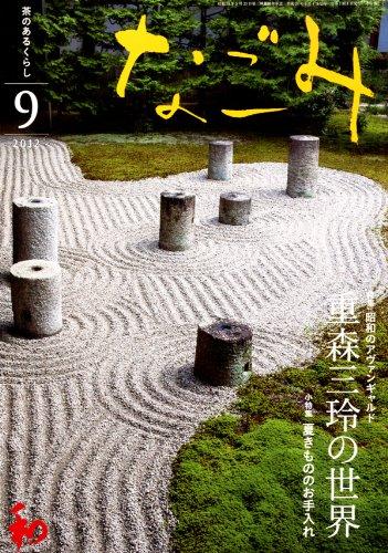 なごみ 2012年 09月号 [雑誌]