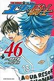エリアの騎士(46) (講談社コミックス)