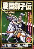 戦国獅子伝 竜虎飛翔篇 (講談社プラチナコミックス)