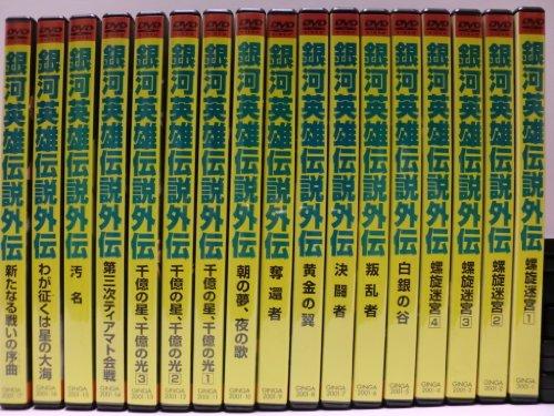 銀河英雄伝説外伝 全17巻セット  【通販限定版】 [マーケットプレイス DVDセット]