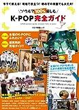 ソウルで100%楽しむK-POP完全ガイド