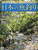 週刊 日本の魚釣り 2013年 2/6号 [分冊百科]