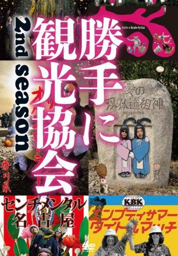 みうらじゅん&安齋肇の勝手に観光協会 2nd season ~西日本編~ [DVD]
