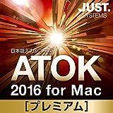 ATOK 2016 for Mac 【プレミアム】 DL版 [ダウンロード]
