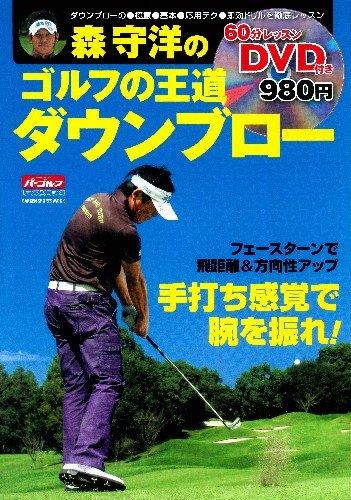 森守洋のゴルフの王道 ダウンブロー (GAKKEN SPORTS MOOK パーゴルフレッスンブック)