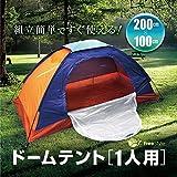 テント ワンタッチテント 一人用テント ツーリングテント ドームテント
