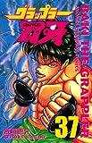 グラップラー刃牙 37 (少年チャンピオン・コミックス)