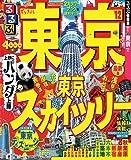 るるぶ東京'12 (るるぶ情報版地域)