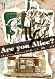 Are you Alice? 9巻 限定版 (IDコミックス ZERO-SUMコミックス)