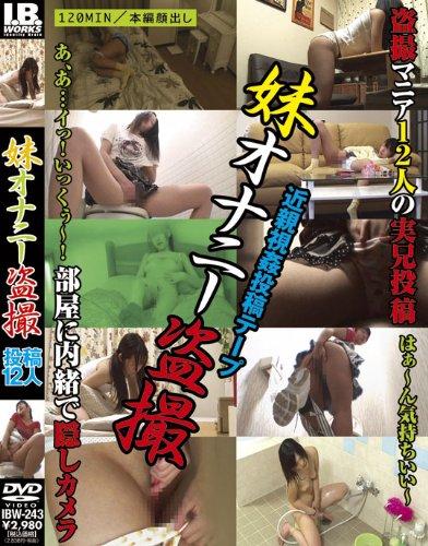 妹オナニー盗撮 [DVD]