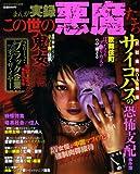 まんが実録この世の悪魔たち (コアコミックス)