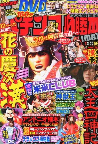 パチンコ必勝本CLIMAX (クライマックス) 2013年 01月号 [雑誌]