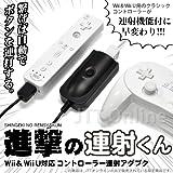 「進撃の連射くん」 Nintendo Wii&Wii U対応・ドラゴンクエストX オンラインのレベルアップならコレ 便利な連射ホールド機能付コントローラー連射アダプタ【バージョンアップ対応・ドラクエ10動作確認済み】クラシックコントローラー(PRO)の任意ボタンに連射を割り振れ