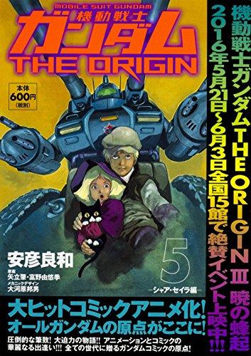機動戦士ガンダムTHE ORIGIN (5) -シャア・セイラ編- (角川CVSコミックス)