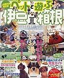 ペットと遊ぶ伊豆・箱根 (タツミムック)