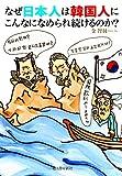 なぜ日本人は韓国人にこんなになめられ続けるのか?
