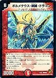デュエルマスターズ DMC59-001 《ボルメテウス・剣誠・ドラゴン》