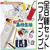 Amazon.co.jpぷちサンプルシリーズ 思い出の高校生活 【全8種セット(フルコンプ)】