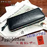 Igginbottom(イギンボトム)栃木レザー シュリンクレザー ラウンドジップウォレット / 長財布 (ブラック)