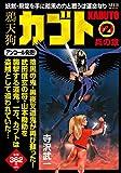 鴉天狗カブト (2) 兵の章 (MFR(MFコミックス廉価版シリーズ))