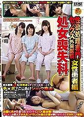 性欲処理専門 セックス外来医院 女性患者編 処女喪失科 [DVD]