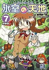 氷室の天地 Fate/school life (7) 特装版 (4コマKINGSぱれっとコミックス)