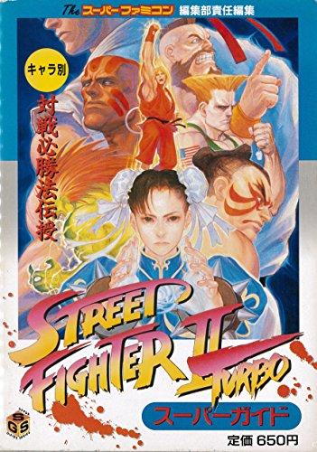 ストリートファイター2ターボスーパーガイド (Super guide series)