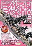 Model Graphix (モデルグラフィックス) 2007年 05月号 [雑誌]