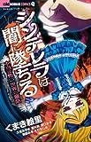 シンデレラは闇に墜ちる~本当は怖い世界の童話~: ちゃおホラーコミックス / 久世 みずき のシリーズ情報を見る
