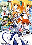 魔法少女リリカルなのはINNOCENTS(3)<魔法少女リリカルなのはINNOCENTS> (角川コミックス・エース)