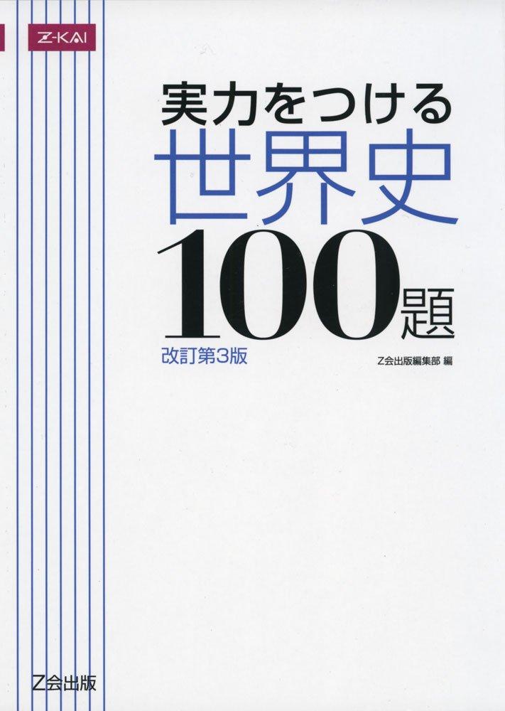 実力をつける世界史100題 改訂第3版