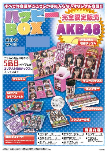 AKB48 ハッピーBOX 福袋 ランダム5品入りSET