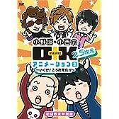 DVD 小野坂・小西のO+K 2.5次元 アニメーション 第3巻 初回限定特別版