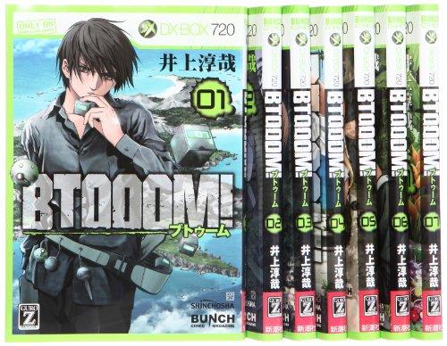 BTOOOM! (ブトゥーム) コミック 1-7巻 セット (BUNCH COMICS)