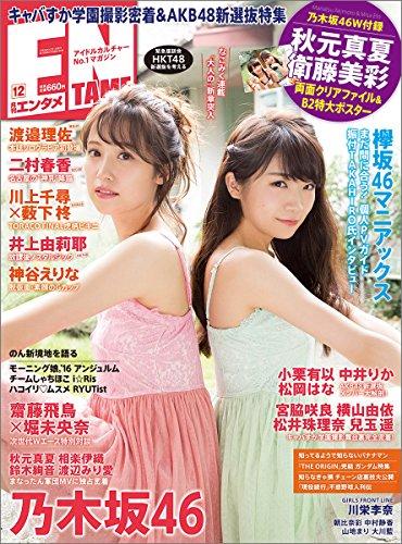 ENTAME(エンタメ) 2016年 12 月号 [雑誌]