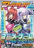 電撃マブラヴ Vol.2
