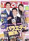 TVぴあ 2013年11月20日号 [雑誌][2013.11.6]