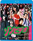 ゾンビデオ[Blu-ray/ブルーレイ]