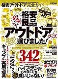 【完全ガイドシリーズ155】 格安アウトドア完全ガイド (100%ムックシリーズ)
