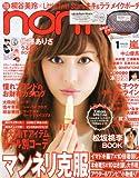 non・no(ノンノ) 2013年 01月号 [雑誌]