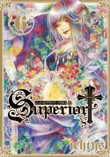 シューピアリア・クロス(6)(完) (Gファンタジーコミックス)