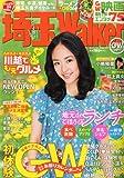 埼玉ウォーカー 2011年 5/14号 [雑誌]