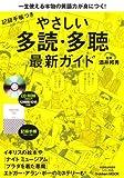 やさしい多読・多聴最新ガイド―一生使える本物の英語力が身につく! (Gakken Mook)
