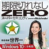 スーパーセキュリティZERO Windows 10対応 1台用   [ダウンロード]